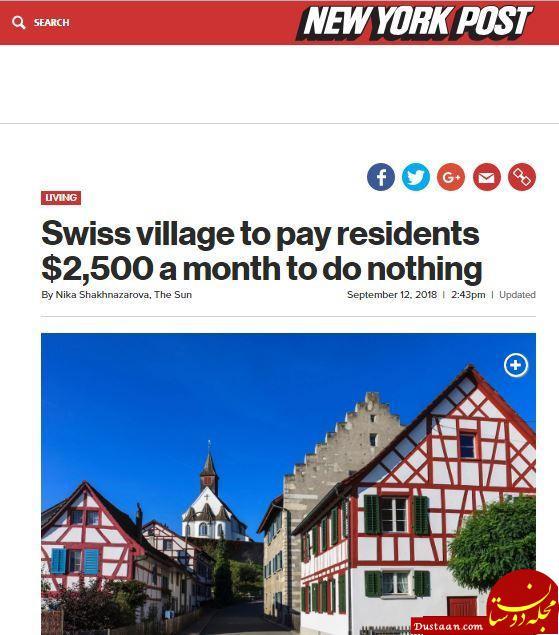 www.dustaan.com پرداخت حقوق ماهیانه 2 هزار یورویی در سوئیس بدون کار! +عکس