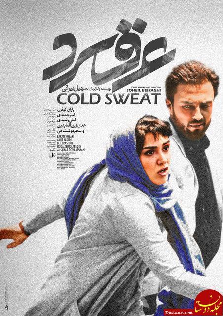www.dustaan.com رونمایی از پوستر فیلم سینمایی «عرق سرد» +عکس