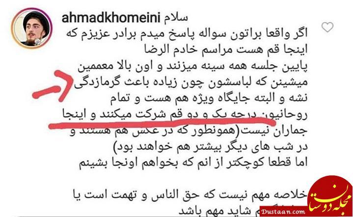 www.dustaan.com عکسی از فرزند سیدحسن خمینی در هیئت که خبرساز شد