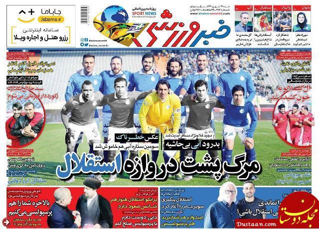 www.dustaan.com عکس تیمی استقلال /سه نفر از این عکس از دنیا رفتهاند