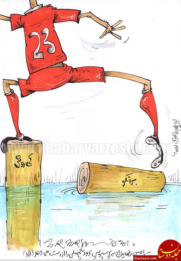 www.dustaan.com رامین رضاییان اینگونه از تیم ملی خط می خورد! +عکس