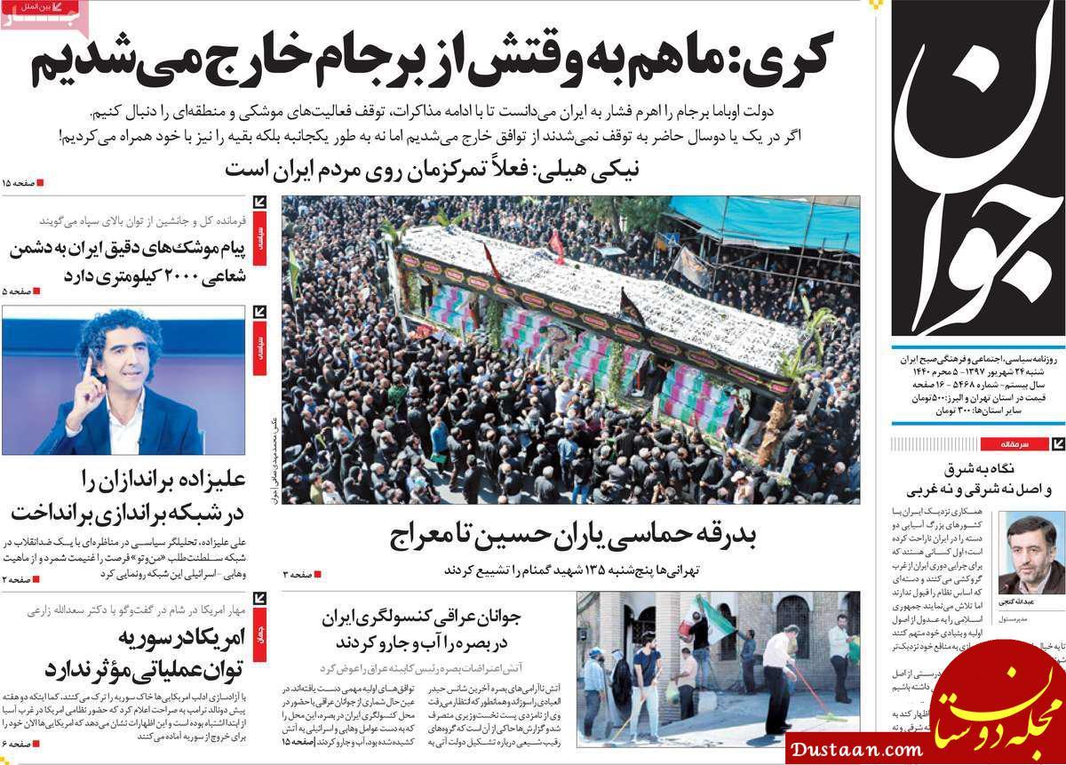www.dustaan.com روزنامه جوان: مسئولان دولت دهم، شاگردان آیت الله مصباح بودند