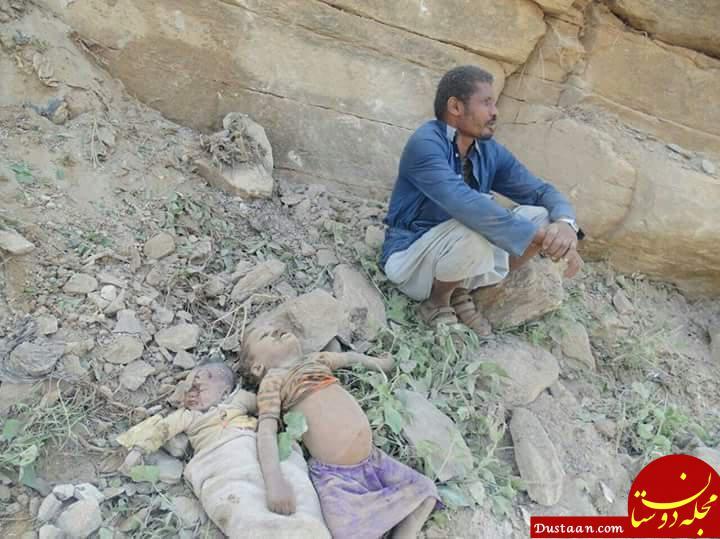 www.dustaan.com تصویری تکان دهنده از جنایت عربستان +15