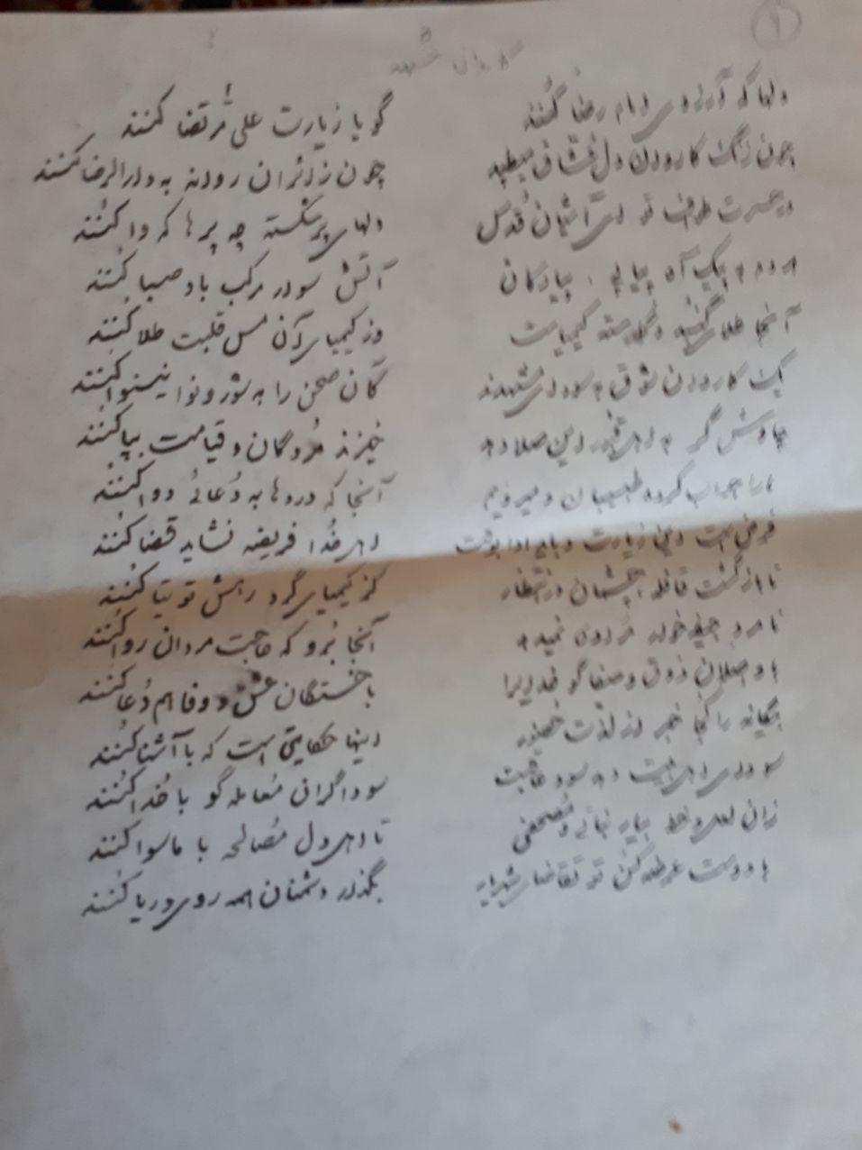 www.dustaan.com شعر شهریار برای امام رضا (ع) با دستخط خودش +عکس