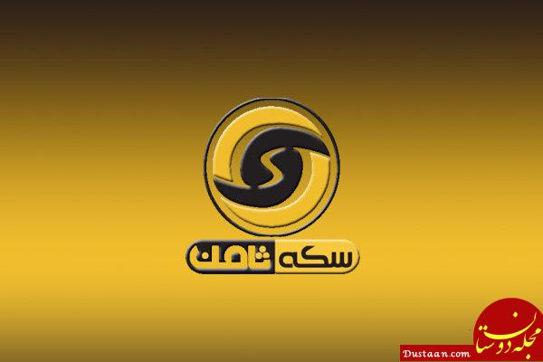 www.dustaan.com هشدار پلیس فتا به مالباختگان موسسه «سکه ثامن»
