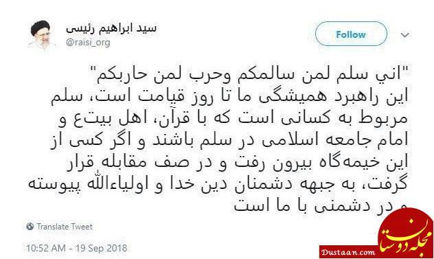 www.dustaan.com واکنش سیدابراهیم رئیسی به رفتارهای اخیر تتلو +عکس