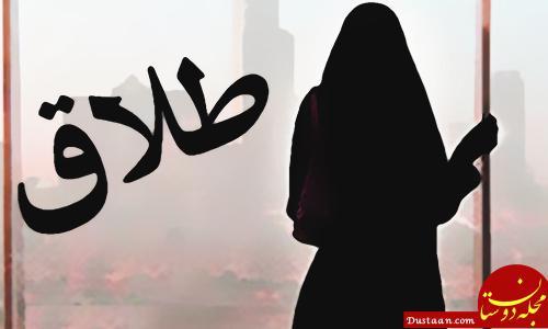 www.dustaan.com طلاق همسر به خاطر خیانت