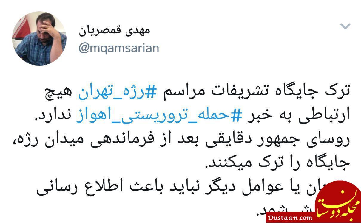 www.dustaan.com ترک جایگاه رژه توسط روحانی درپی حادثه اهواز صحت دارد؟ +عکس