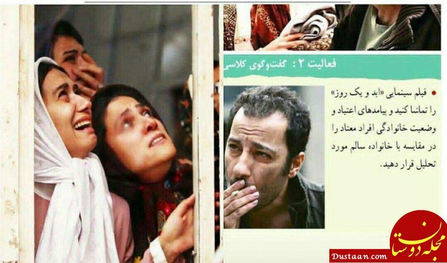 www.dustaan.com کیهان، این بار علیه کتب درسی بچه ها