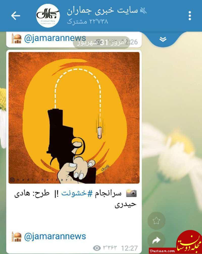 www.dustaan.com کاریکاتور حاشیه ساز از حادثه تروریستی اهواز +تصاویر