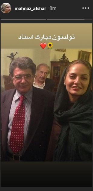 www.dustaan.com مهناز افشار در کنار استاد شجریان +عکس