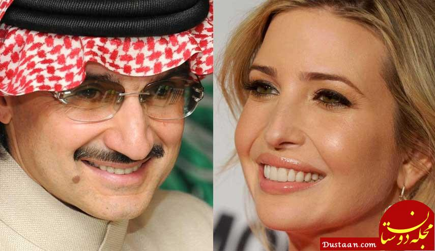 www.dustaan.com ارتباط شوم دختر ترامپ با شاهزاده ثروتمند سعودی