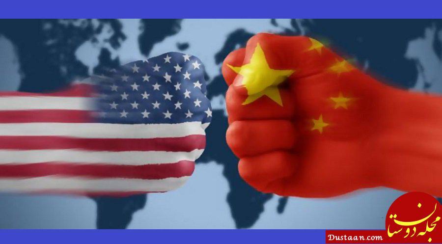 www.dustaan.com جنگ تجاری چین و آمریکا وارد مرحله جدیدی می شود