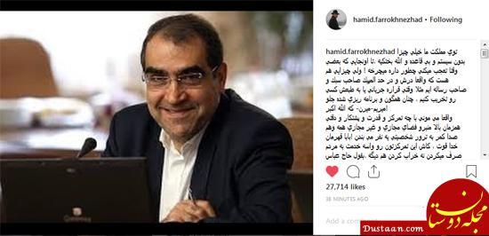 www.dustaan.com واکنش آقای بازیگر به شوخی با وزیر بهداشت