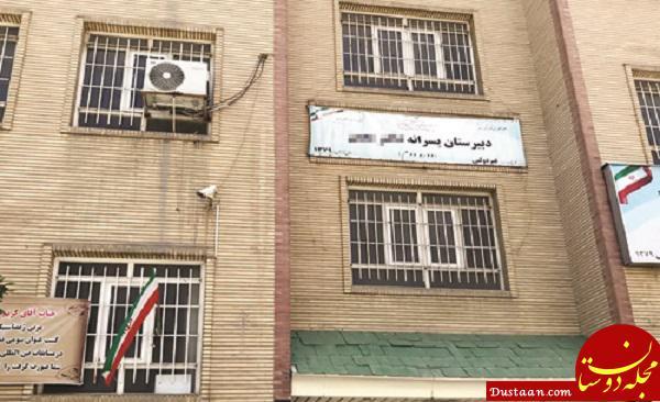 www.dustaan.com احضار 6 نفر از اولیای دانش آموزان مدرسه معین