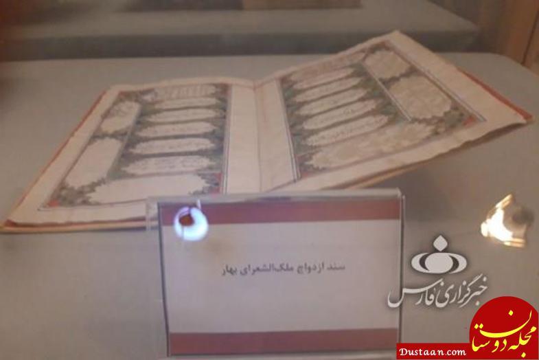 مهریه همسر ملک الشعرای بهار چقدر بود؟ +عکس