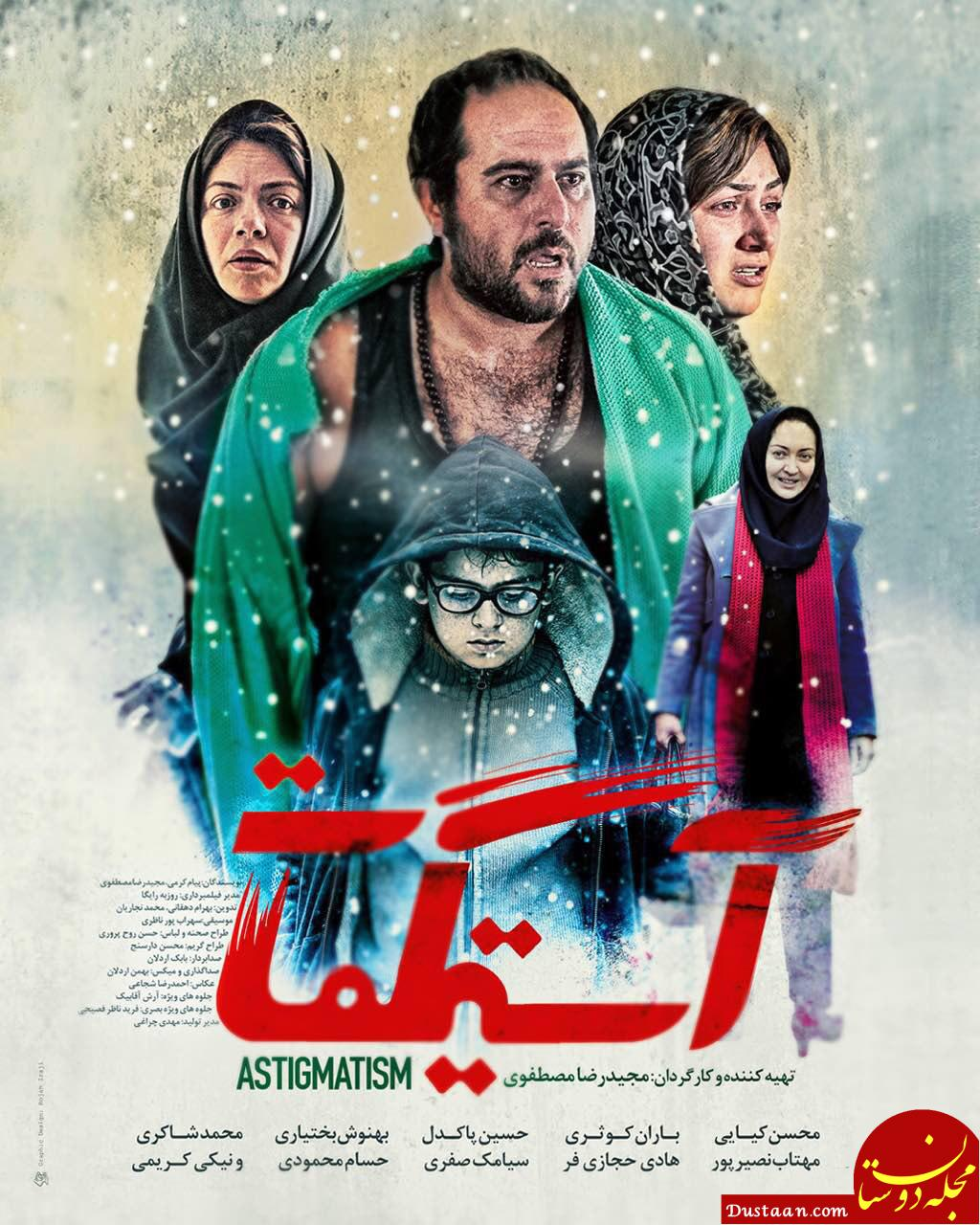 www.dustaan.com رونمایی از اولین پوستر فیلم سینمایی «آستیگمات» +عکس