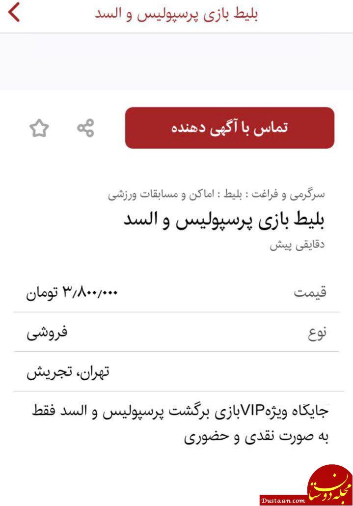 www.dustaan.com پرسپولیس   السد سه میلیون و هشتصد هزار تومن! +عکس