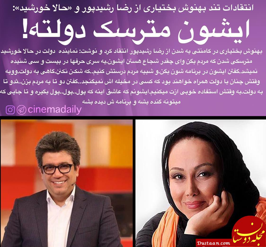 www.dustaan.com انتقادات تند بهنوش بختیاری از رضا رشیدپور: ایشون مترسک دولته!