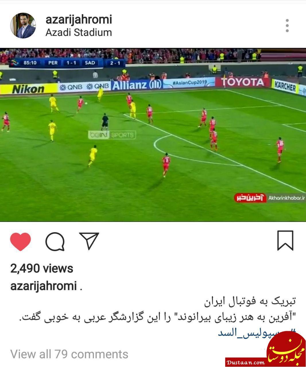 www.dustaan.com واکنش آذری جهرمی به برتری پرسپولیس مقابل السد