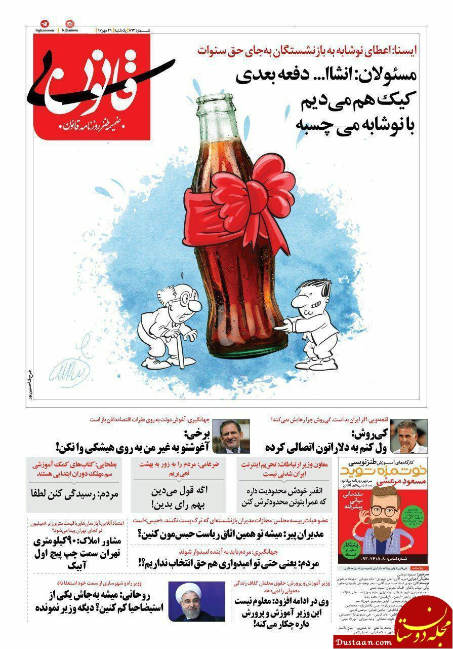 www.dustaan.com اعطای نوشابه به بازنشستگان به جای حق سنوات! +عکس