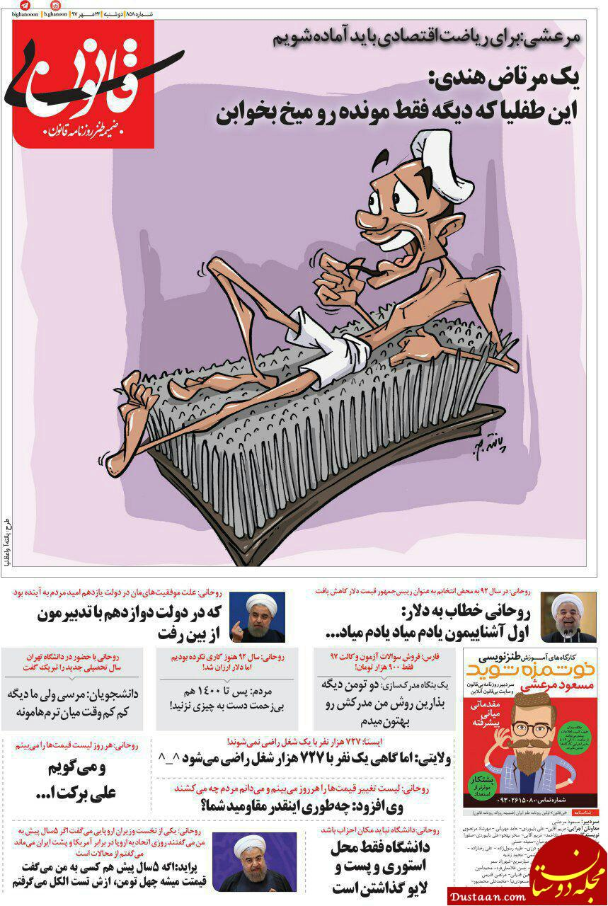 www.dustaan.com شوخی طنز بی قانون با سخنان دیروز رییس جمهوری
