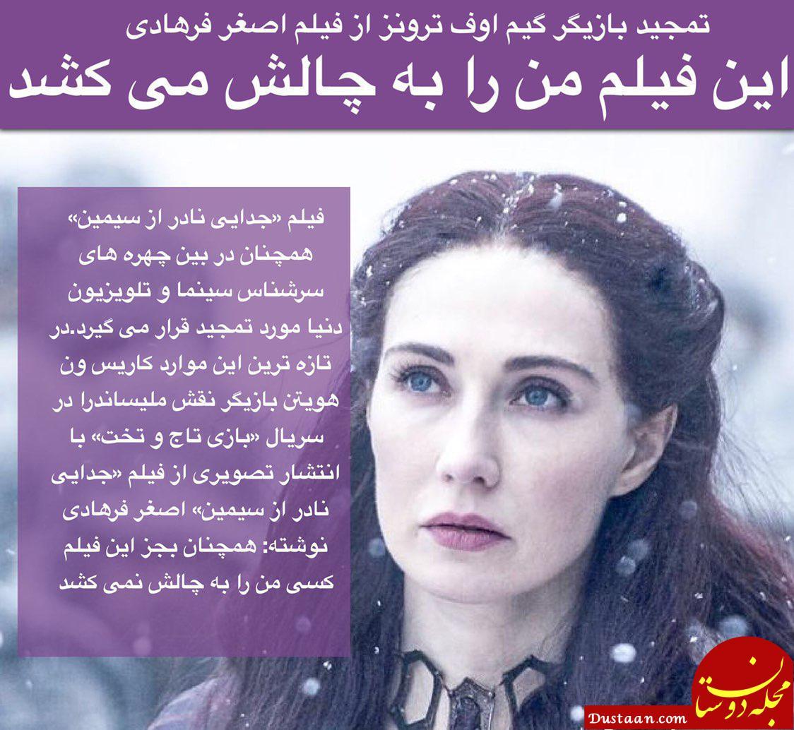 www.dustaan.com تمجید بازیگر «بازی تاج و تخت» از فیلم اصغر فرهادی