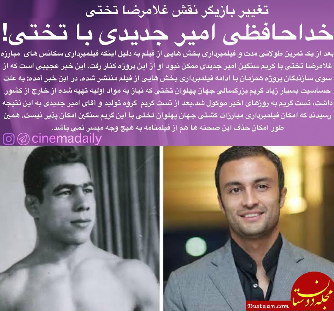 www.dustaan.com خداحافظی امیر جدیدی با تختی: تصمیمات عجیب در پروژه «غلامرضا تختی»