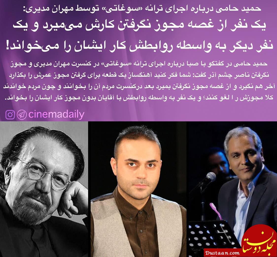 www.dustaan.com کنایه حمید حامی به مهران مدیری و اجرای ترانه «سوغاتی»! +عکس