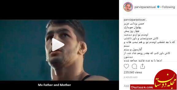www.dustaan.com واکنش آقای بازیگر به باخت ناباورانه حسن یزدانی +عکس