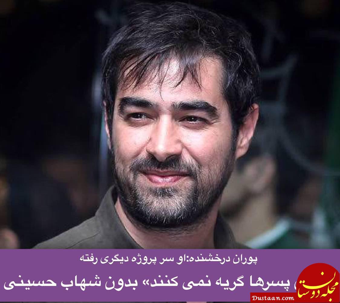 www.dustaan.com پوران درخشنده: شهاب حسینی در «هیس پسرها گریه نمی کنند» حضور ندارد