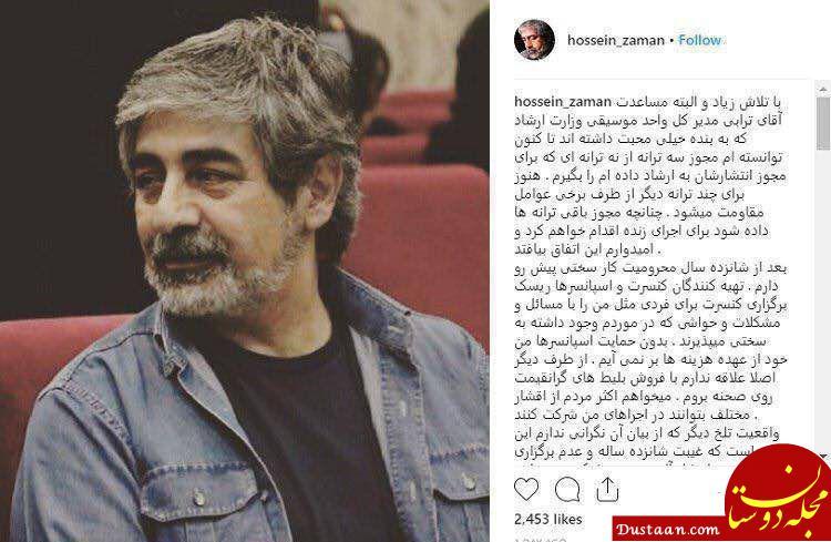 www.dustaan.com حسین زمان بعد از ۱۶ سال ممنوع الکار بودن مجوز گرفت