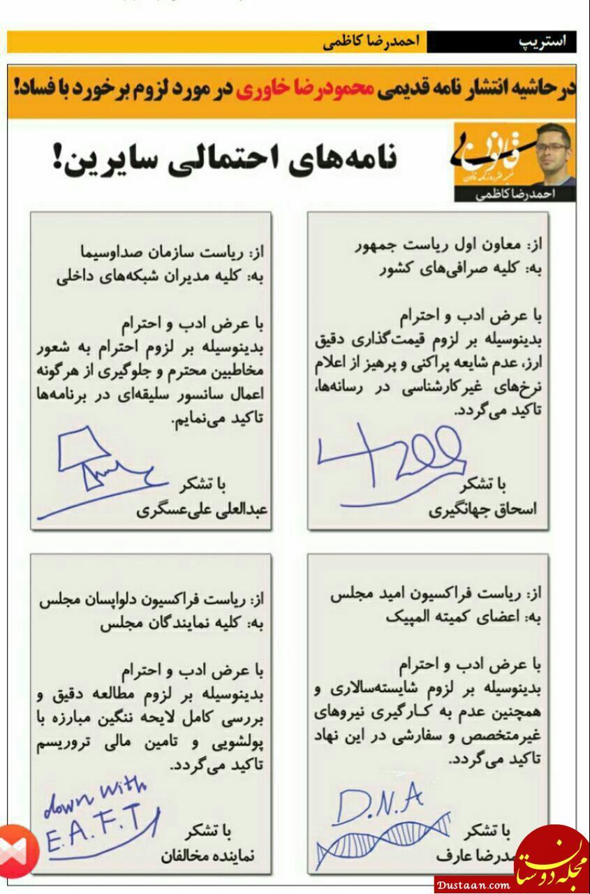 www.dustaan.com در حاشیه انتشار نامه قدیمی محمودرضا خاوری در مورد لزوم برخورد با فساد!