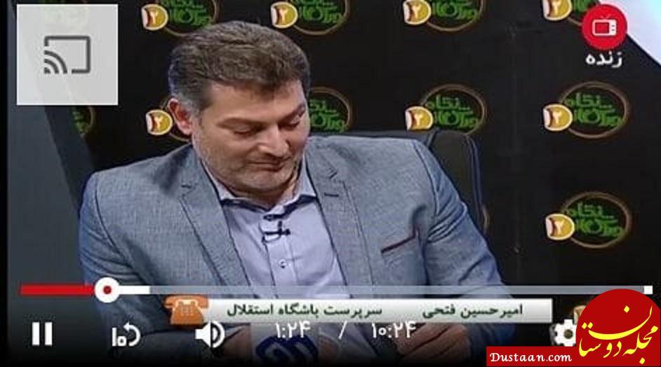 www.dustaan.com واکنش تند فتحی، سرپرست استقلال به هادی طباطبایی/ شما باید در مورد شهید قندی یزد صحبت کنید!
