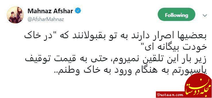 www.dustaan.com مهناز افشار از توقیف پاسپورتش هنگام ورود به کشور، خبر داد
