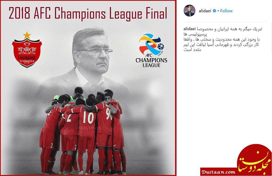 www.dustaan.com واکنش علی دایی به فینالیست شدن پرسپولیس