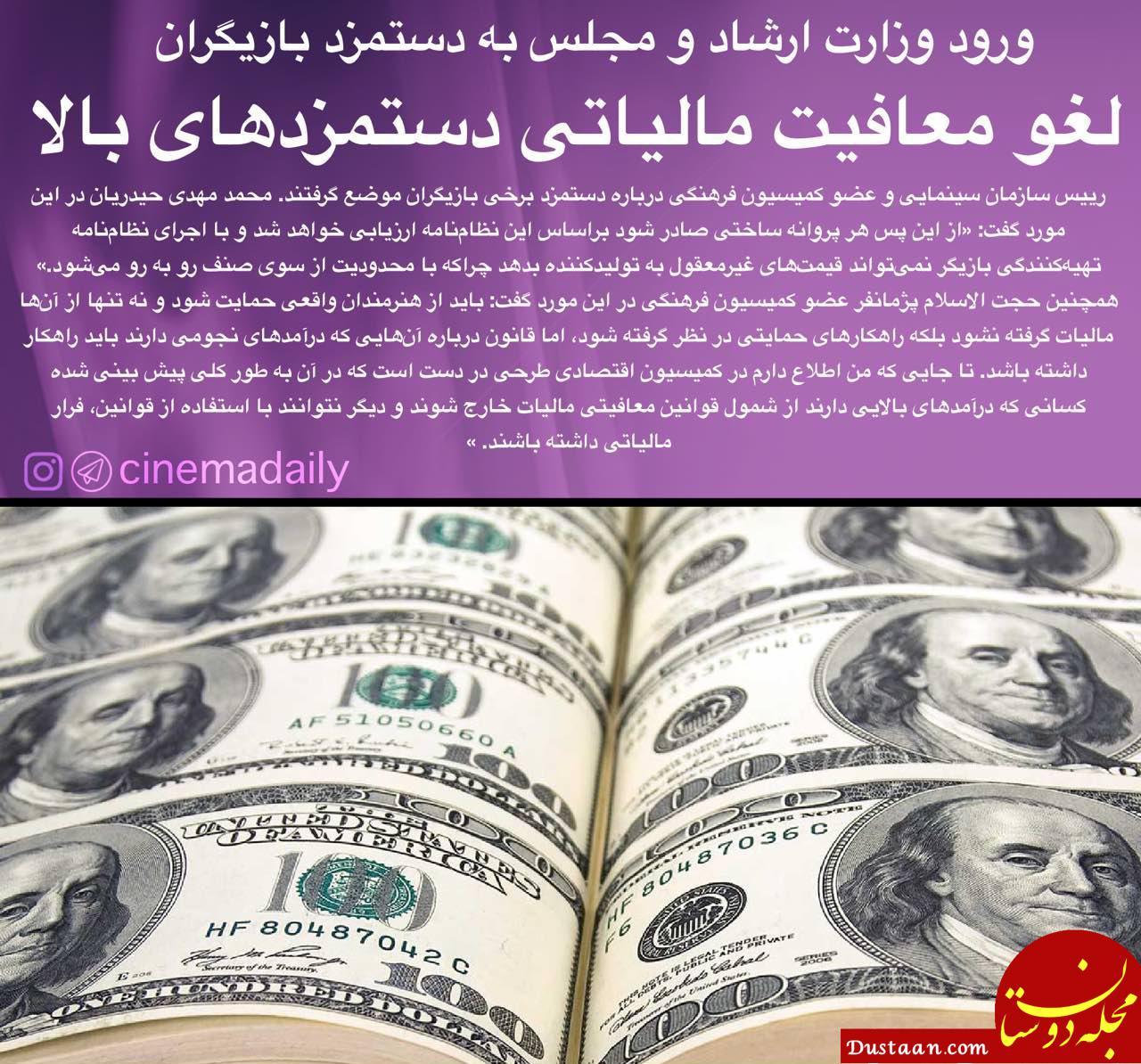 ورود وزارت ارشاد و کمیسیون فرهنگی به دستمزد بازیگران