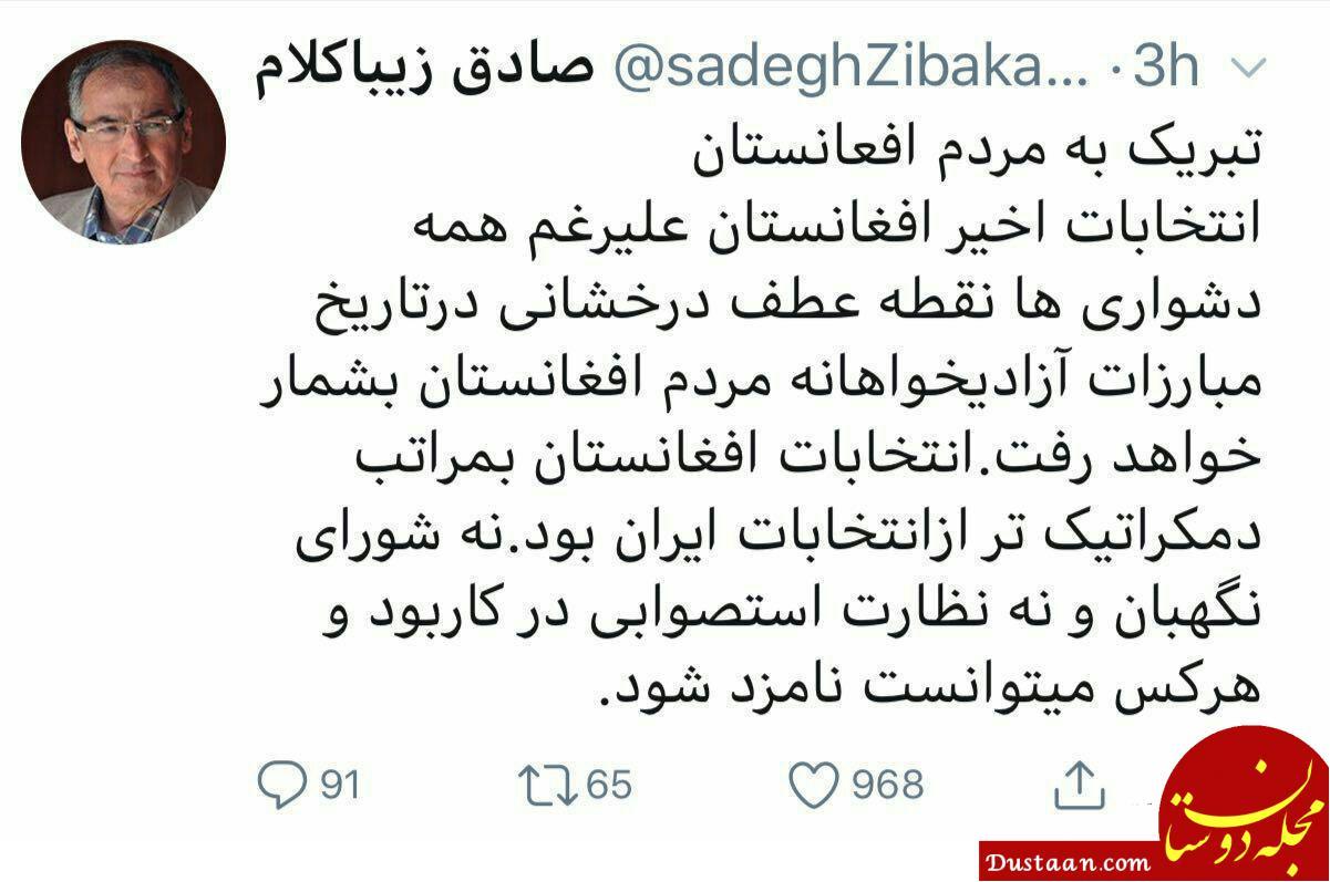 www.dustaan.com زیباکلام: انتخابات افغانستان به مراتب از انتخابات ایران دموکراتیک تر بود