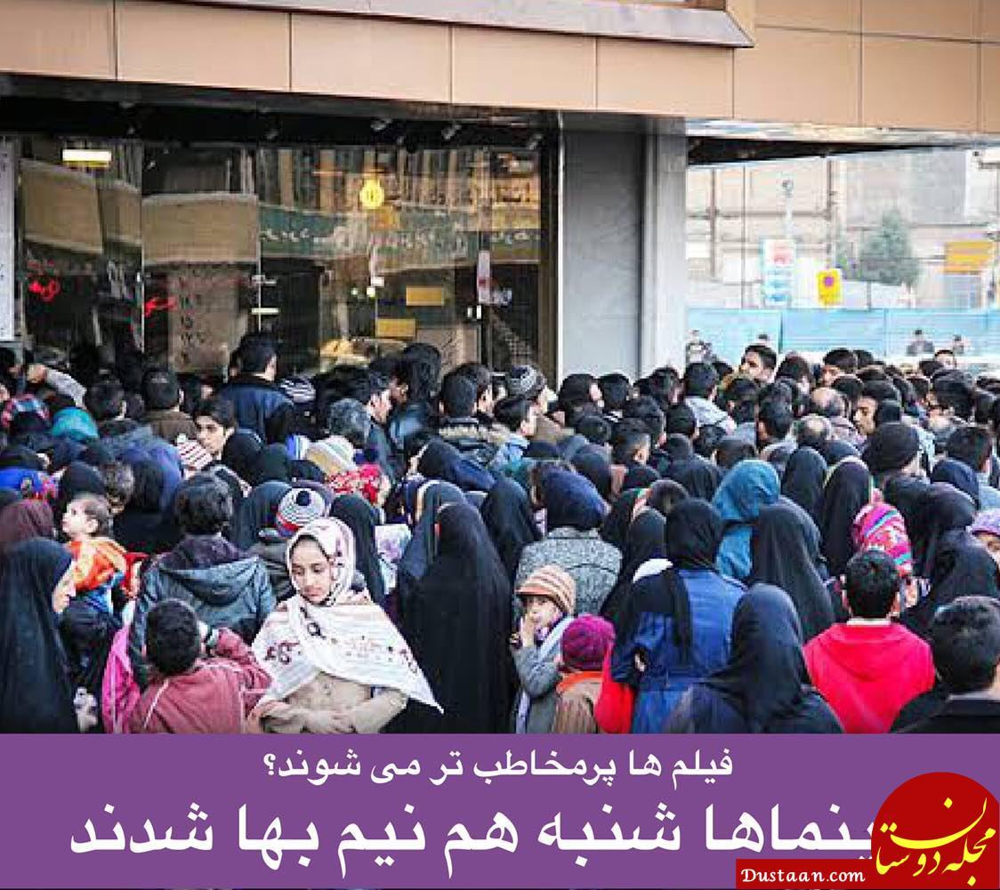 www.dustaan.com سینماها شنبه ها هم نیم بها شدند