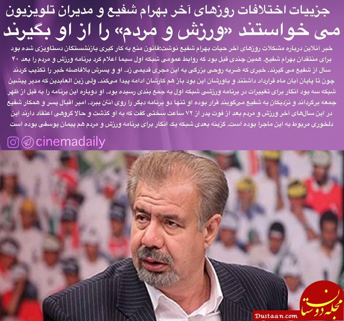 www.dustaan.com می خواستند «ورزش و مردم» را بعد از ۴۰ سال از بهرام شفیع بگیرند