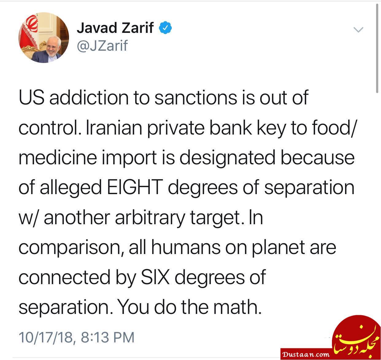 www.dustaan.com ظریف : اعتیاد آمریکا به تحریم، از کنترل خارج شده است