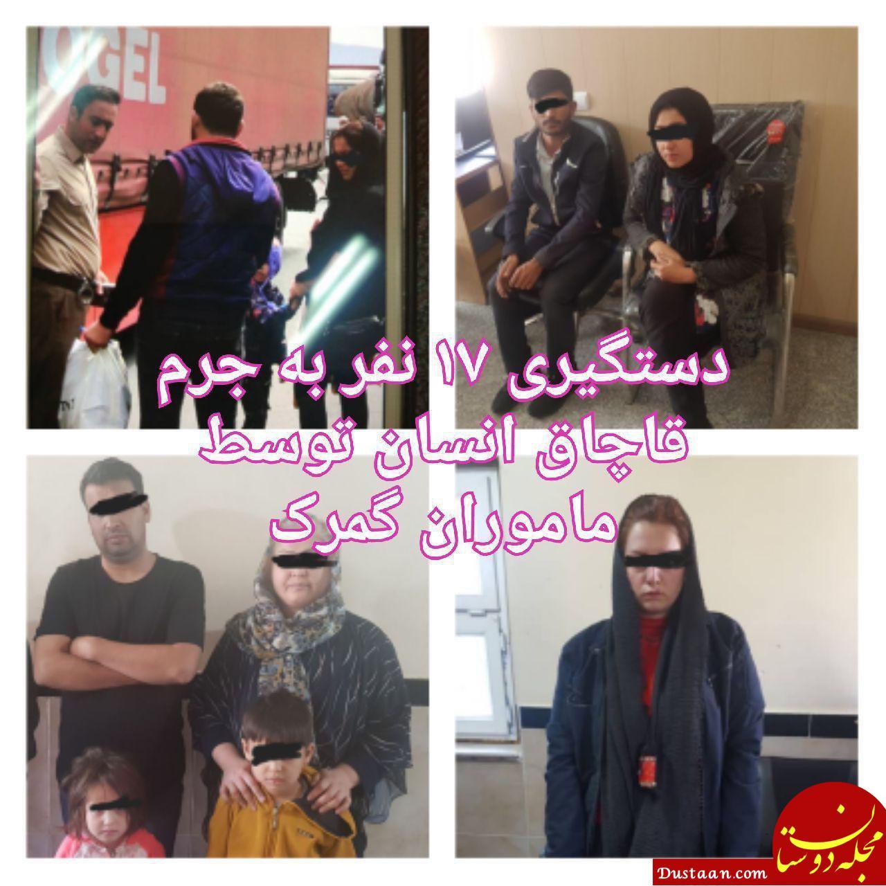 www.dustaan.com بازداشت ۱۷ نفر به جرم قاچاق انسان توسط ماموران گمرک +عکس