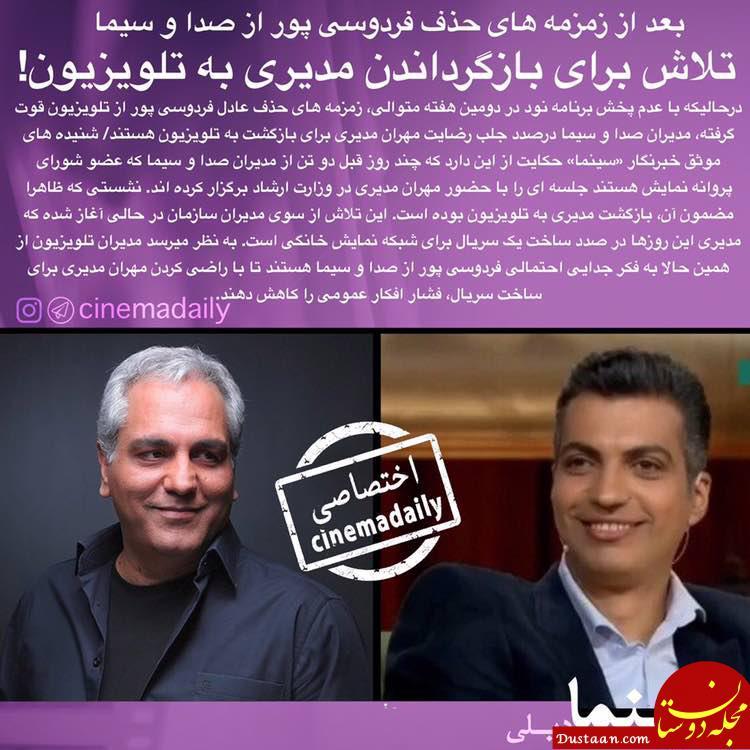 www.dustaan.com تلاش برای بازگرداندن مدیری به تلویزیون +عکس