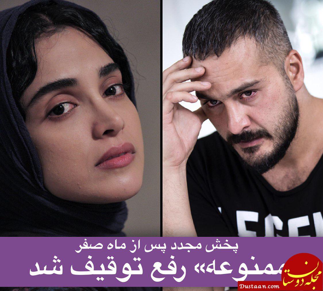 www.dustaan.com سریال «ممنوعه» رفع توقیف شد