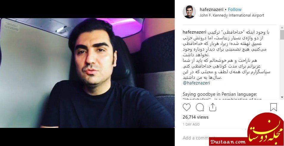 www.dustaan.com حافظ ناظری از ایران رفت +عکس