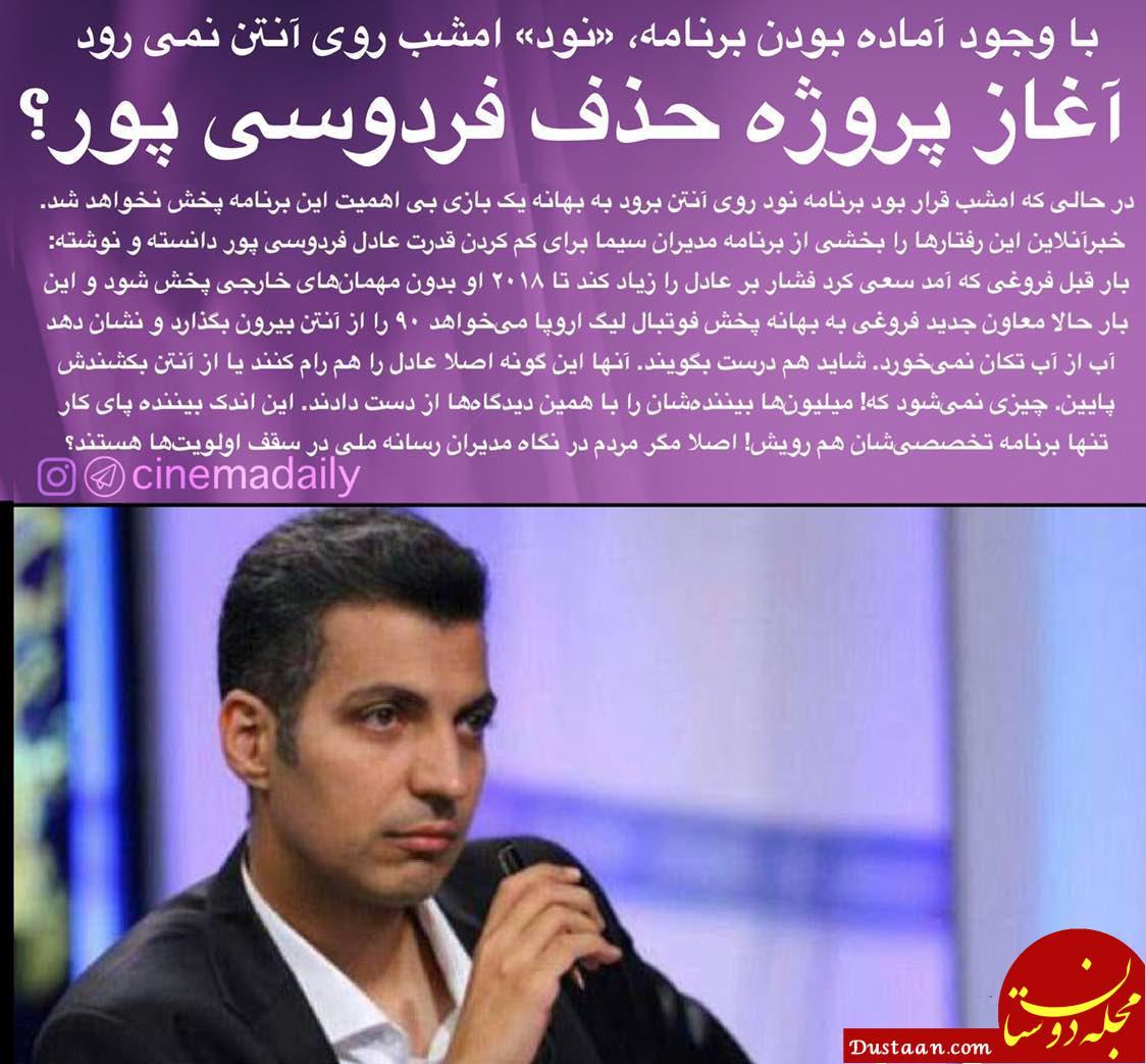 www.dustaan.com آغاز پروژه حذف فردوسی پور؟! +عکس