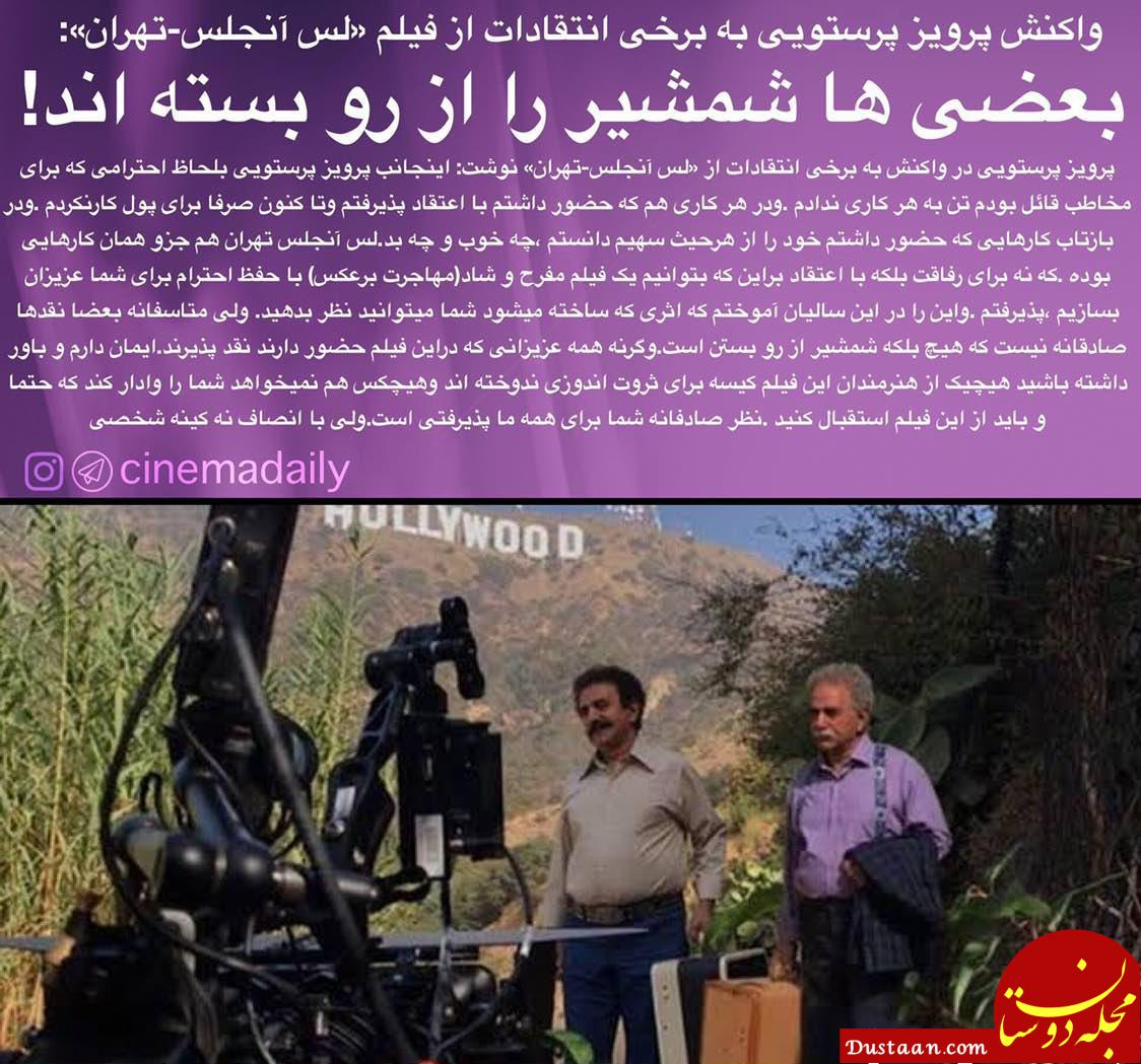 www.dustaan.com واکنش پرویز پرستویی به برخی نقدها به «لس آنجلس تهران»