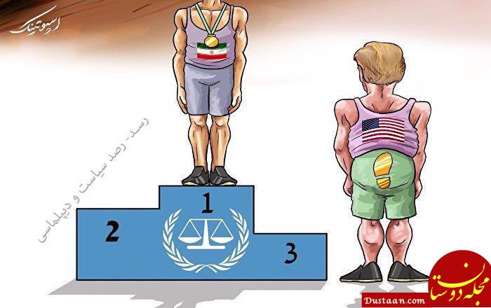 www.dustaan.com کارتون اسپوتنیک از شکست امریکا توسط ایران در لاهه