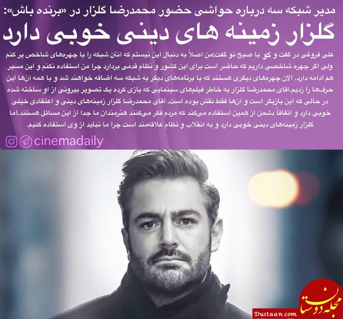 www.dustaan.com مدیر شبکه سه: رضا گلزار زمینه های دینی خوبی دارد و به انقلاب و نظام علاقه مند است