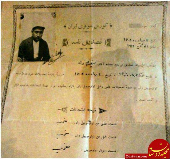 www.dustaan.com اولین گواهینامه در ایران را چه کسی دریافت کرد؟! +عکس